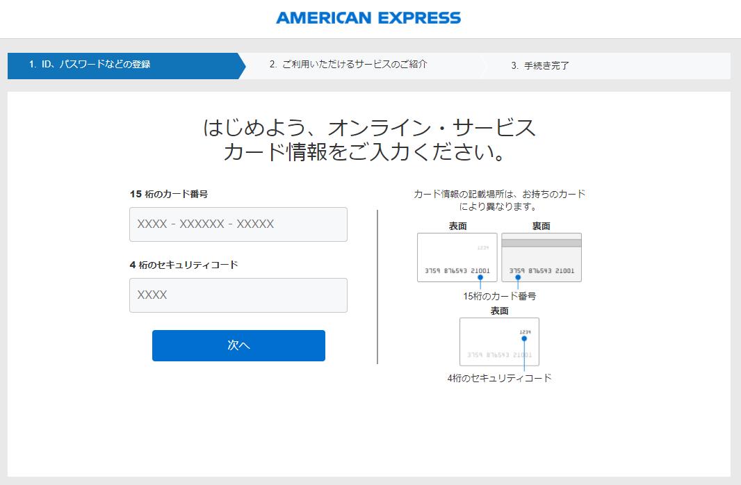 アメックスオンラインのカード登録画面