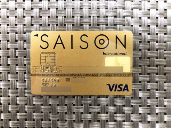 セゾンゴールドカード