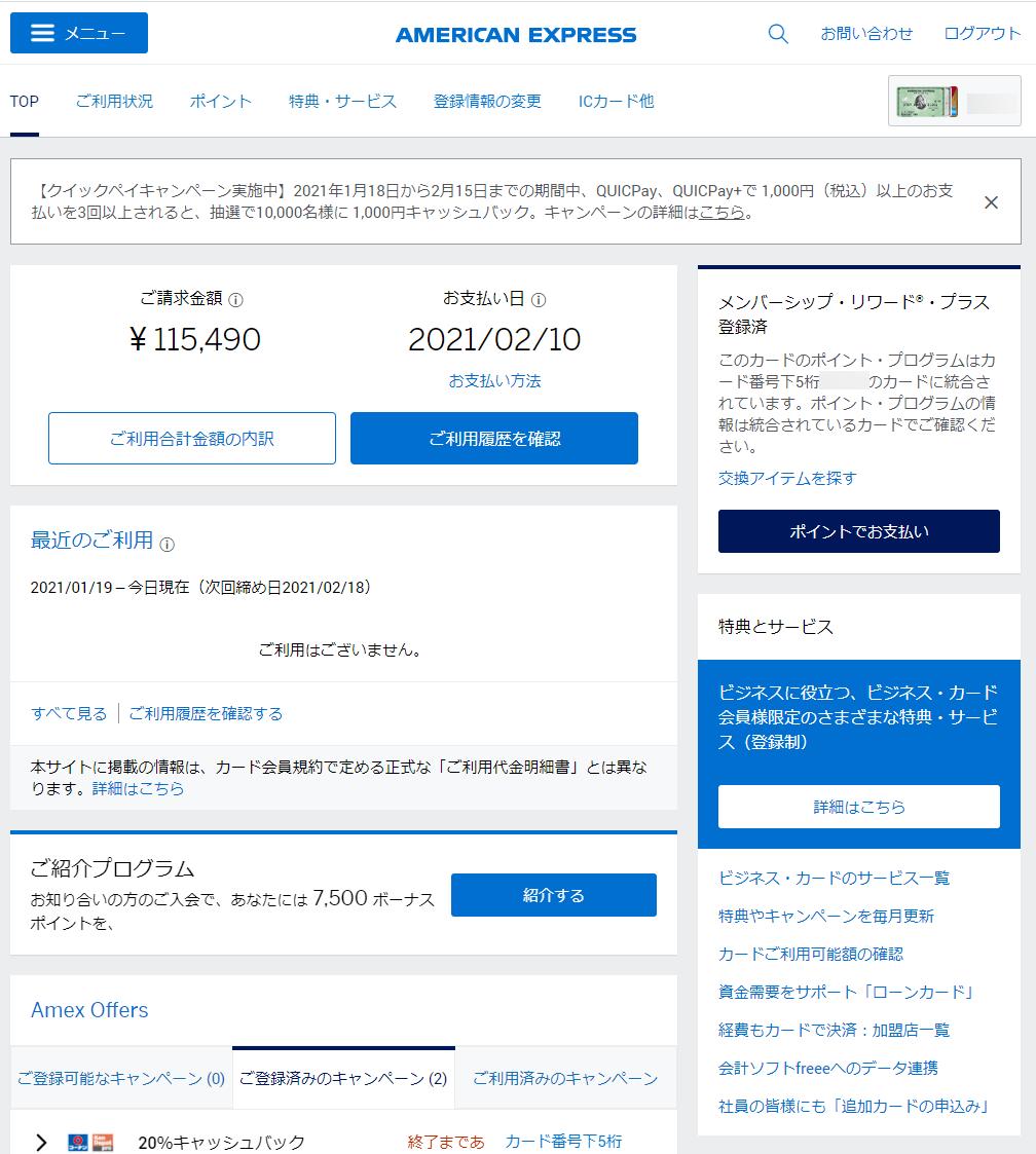 アメックスオンラインのトップページ