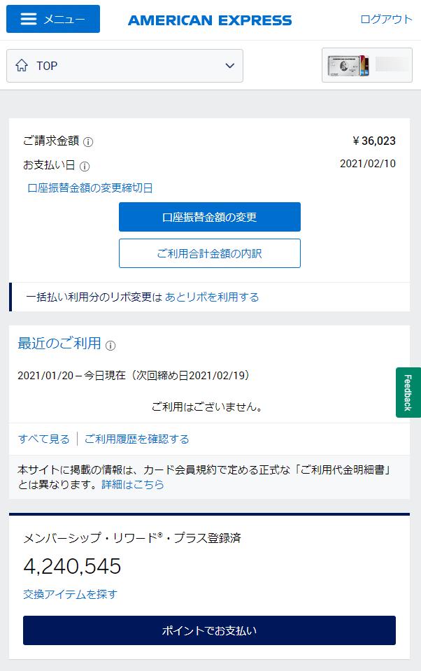 アメックスオンライン