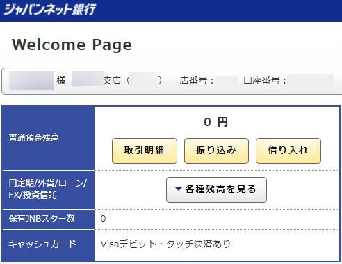 ジャパンネット銀行の画面