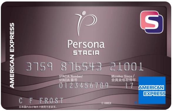 ペルソナSTACIA アメリカン・ エキスプレス・カード