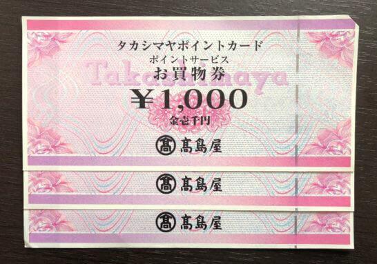3枚のタカシマヤポイントお買い物券