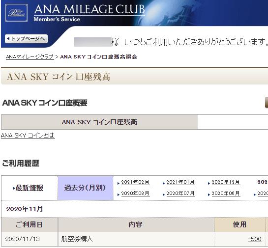 ANA SKY コインの利用画面
