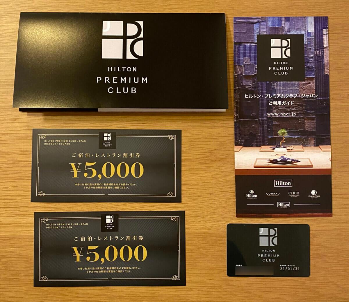 HPCJのガイド・会員証・1万円分の優待券